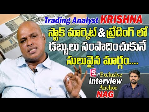 How To Earn Money In Stock Market Trading | How To Trade And Get Profit | Trading Analyst Krishna