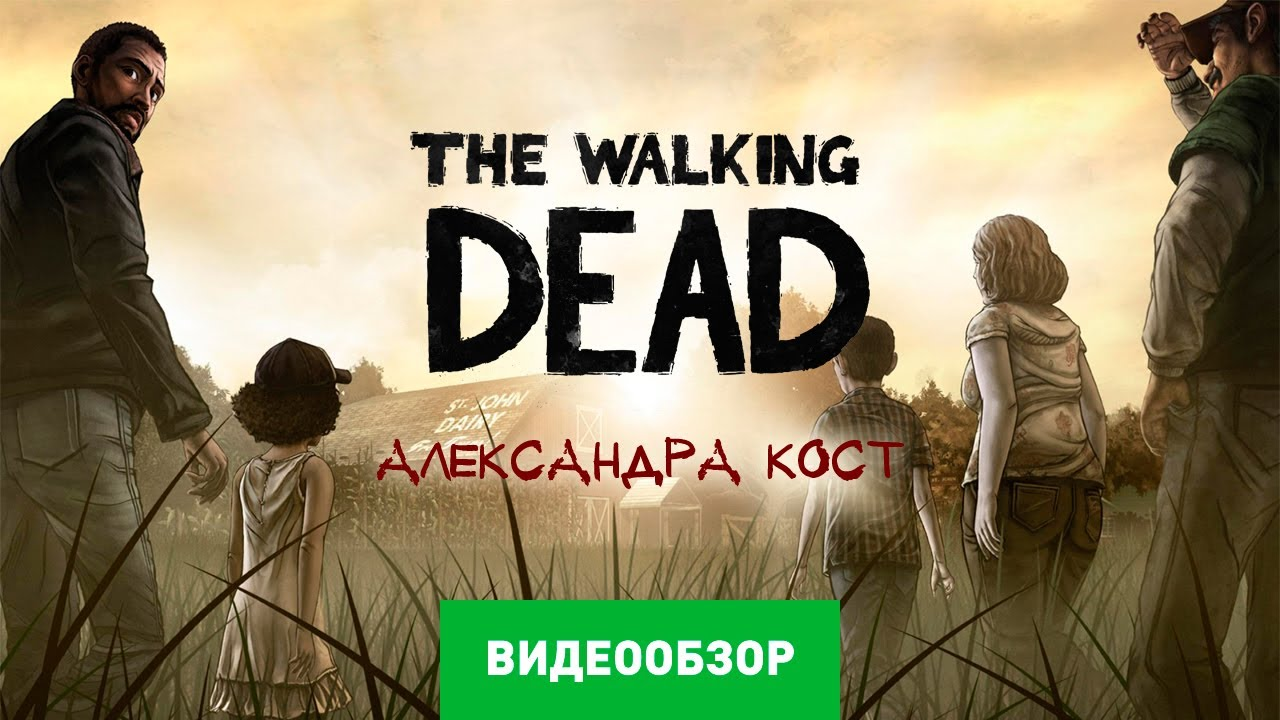 Купить The Walking Dead (STEAM)