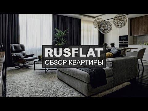 Дизайн квартиры в Новосибирске | Обзор | 100м | RUSFLAT