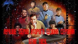 [ТОП Кондора] Лучшие серии второго сезона сериала Star Trek.