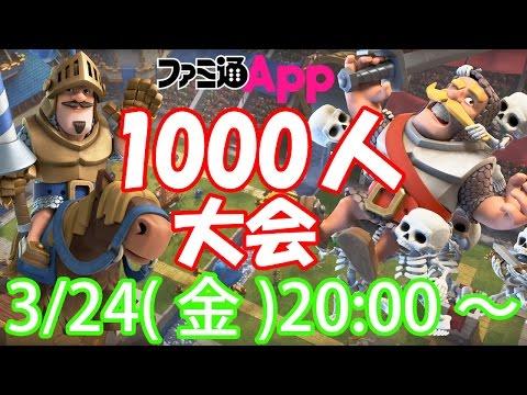 【クラロワLIVE】2017年3月度ファミ通App1000人大会【Clash Royale】