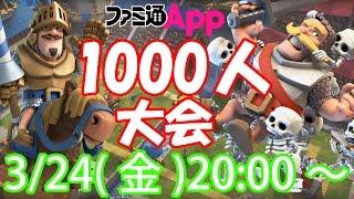 【クラロワLIVE】2017年3月度ファミ通App1000人大会【Clash Royale】 thumbnail