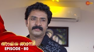 Thamara Thumbi - Episode 80 | 8th Oct 19 | Surya TV Serial | Malayalam Serial