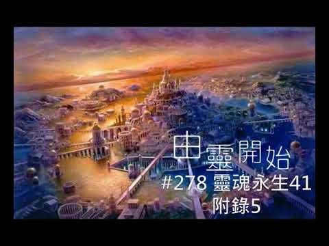 由靈開始 第278集B - 靈魂永生41(附錄5)
