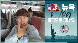 영맨의 미국 뉴욕 여행 1편 -인천공항에서 뉴욕 맨하탄…