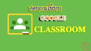 สอนการใช้งาน Google Classroom