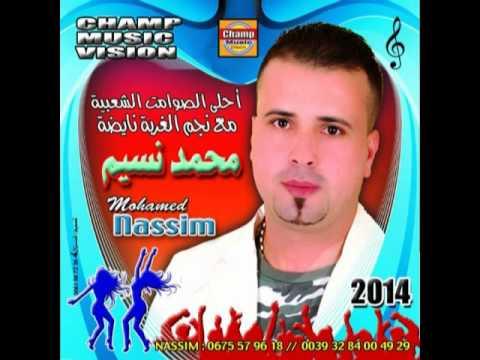 Cheb Mohamed Nassim cha3ebi  2014 جديد ..