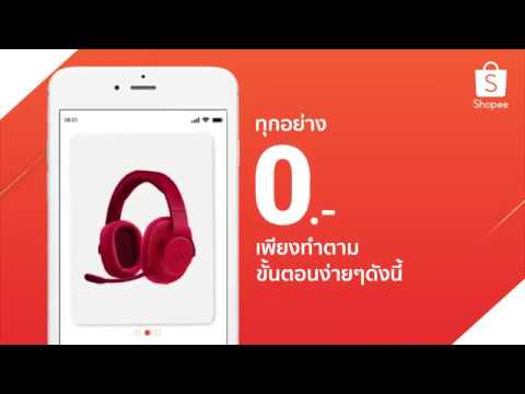 ลูกค้าใหม่ โหลดแอป Shopee 📲 รับไปเลยของขวัญ 🎁