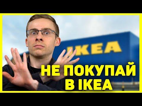ITPEDIA ПРО IKEA