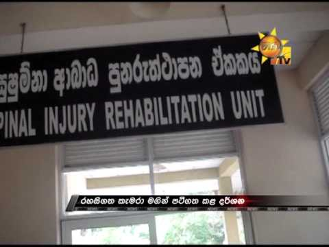 Hiru TV News Rathu Miniththuwa |CENTRA PRO. MEDICAL EQUIPMENTS | 2013-07-14