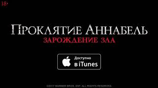 Проклятие Аннабель  Зарождение зла   уже в iTunes
