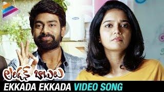 London Babulu Telugu Movie | Ekkada Ekkada Video Song Trailer | Swathi | Dhanraj | Maruthi