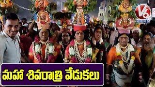 Maha Shivaratri Grandly Celebrated Komuravelli Mallanna Temple  Telugu News