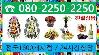 당일꽃배달 O8O-225O-2250 효신전문장례식장상주…