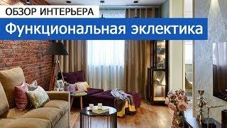 Обзор уютной квартиры. Функциональная эклектика