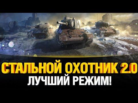 ЛУЧШИЙ Режим WoT ВЕРНУЛСЯ! - Стальной охотник 2.0 ТЕСТ 1.10