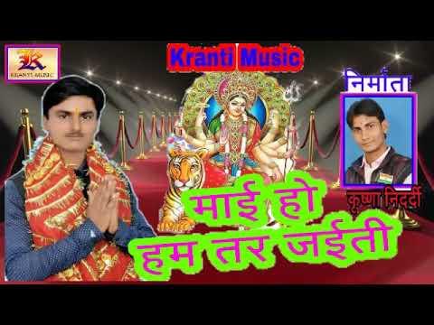 अड़हुल के फुलवा में कवन गुणवा पवनी(राजेश राज)Aadhaul Ke Fulwa Me Kawan Gunwa  Rajesh Raj  Bhakti git