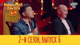 Рассмеши Комика Дети 2017   2 сезон, Выпуск #6