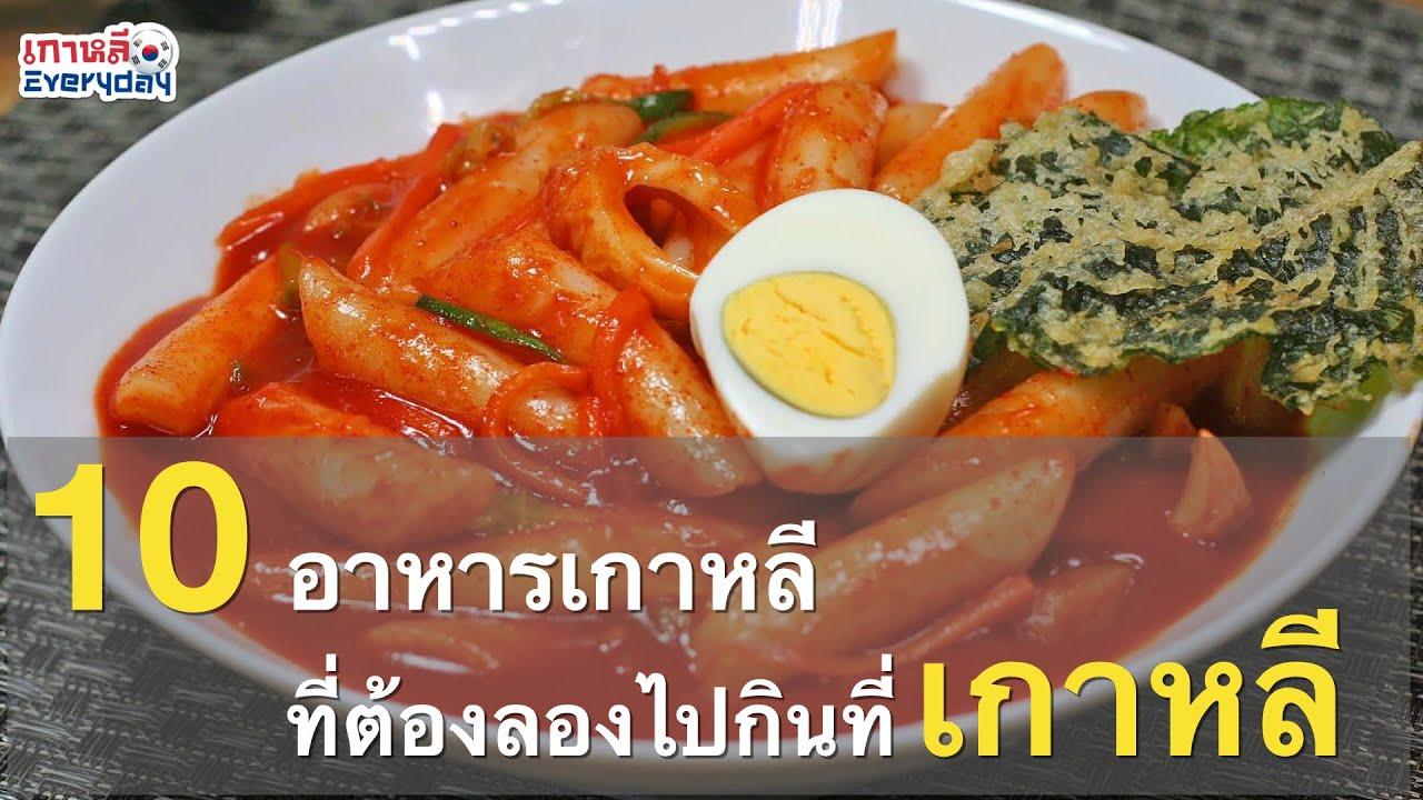 10 อาหารเกาหลีที่ต้องลองไปกินที่เกาหลี | เกาหลี Everyday