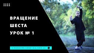 Николай Букатар. Вращение шеста. Урок №1