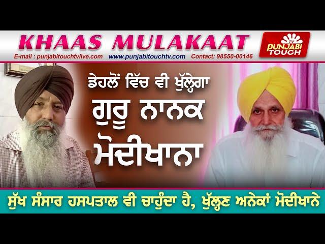 Khaas Mulakaat Jaswant Singh | Sukh Sansar Hospital | Balwinder Singh Mehmi | Punjabi Touch TV