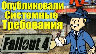 Fallout 4 - Системные Требования УЖАС GTX 780 I7-4790