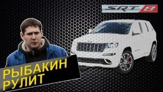 Рыбакин Рулит - Jeep Grand Cherokee SRT 8 Video