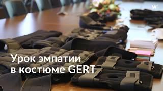 Урок эмпатии в костюме GERT + субтитры