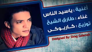 طارق الشيخ ياسيد الناس توزيع كاريوكى