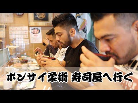 ボンサイ柔術寿司屋へ行く