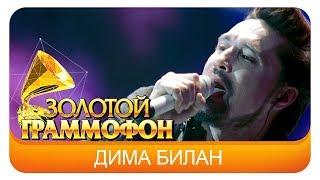 Дима Билан  - На берегу неба (Live, 2015)