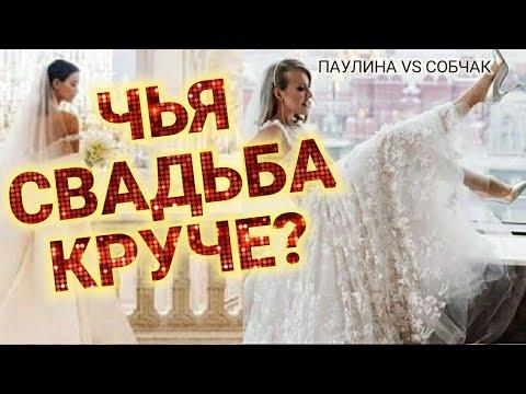 Свадьба Собчак и Паулины / Деньги любят эпатаж / как заработать на свадьбе