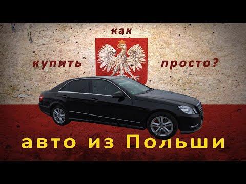 Авто з Польщі без посередників. Як це зробити. / Покупаем авто в Польше без посредников