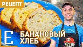 Банановый хлеб — рецепт Едим ТВ