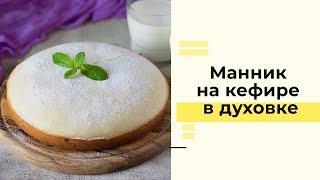 Манник на кефире в духовке: пошаговый рецепт