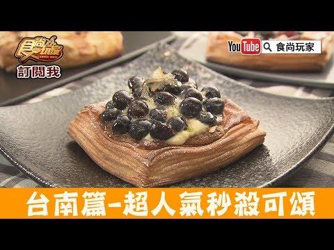 【台南】小鹿家麵包店|營業不到1小時立即秒殺可頌!食尚玩家