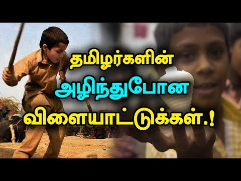 Tamil Traditional Games that are Forgotten by Us #tamilculture