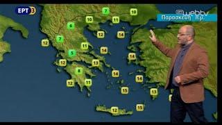ΕΡΤ3 - ΔΕΛΤΙΟ ΚΑΙΡΟΥ 26/11/2015