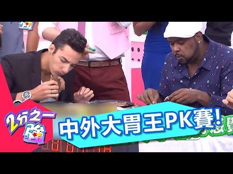 老外食量都很大 中外大胃王PK賽!2分之一強 EP324 杜力 台灣大胃王小霖尊 一刀未剪版