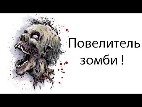 Повелитель зомби !