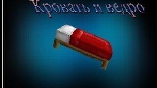 Как в Minecraft сделать Кровать и Ведро - #2(1.5.2) | HeAdSHoT(Не забудь подписаться: http://www.youtube.com/user/SuperHeadshot19 Не забудь про палец вверх! Не забудь оставить свое мнение..., 2015-05-16T04:40:09.000Z)