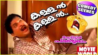 എന്താ തന്റെ പ്രശ്നം   Jagathy, Sudeesh, Harisree Ashokan Comedy   Malayalam Comedy Scenes [HD]