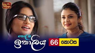 Kolamba Ithaliya   Episode 66 - (2021-09-21)   ITN Thumbnail