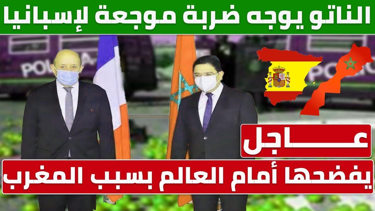!!..الناتو يوجه ضربة موجعة لإسبانيا ويفضحها أمام العالم بسبب المغرب وعلاقتها بسبتة ومليلية
