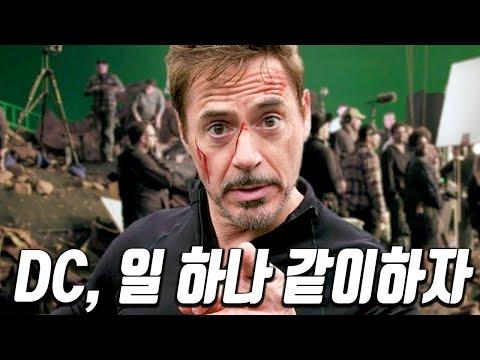 이젠 DC와 함께 하는 아이언맨