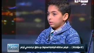 مصر الجديدة - معاذ نبيل أحد أبطال فيلم لا مؤاخدة : كنت مكسوف جدا أمام الكاميرا عن المسرح