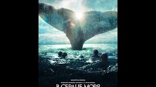 В сердце моря 2015 трейлер | Filmerx.Ru