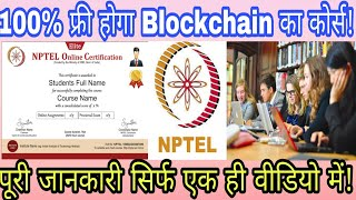 News 128-How To Register For Blockchain Technology Course By NPTEL In India. By रितेश Pratap सिंह