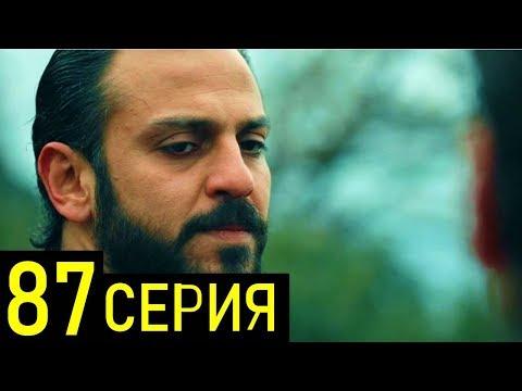 Чукур 87 серия описание русская озвучка