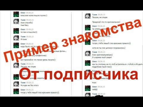 знакомства дружба переписка бе6лореченск